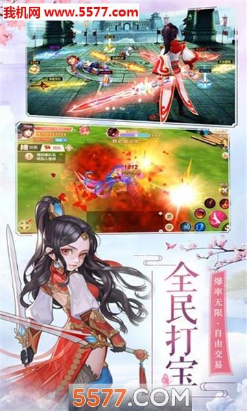 轩辕剑风凌天下游戏截图1
