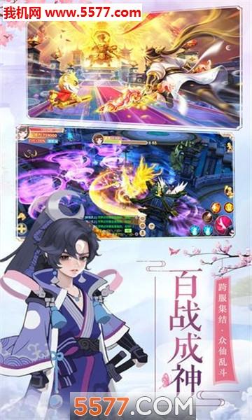 轩辕剑风凌天下游戏截图2