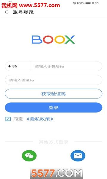 boox助手软件截图0