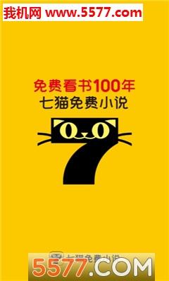 七猫免费小说抽手机版截图0