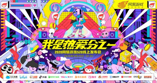网易520发布会2020游戏合集