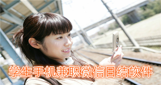 学生手机兼职