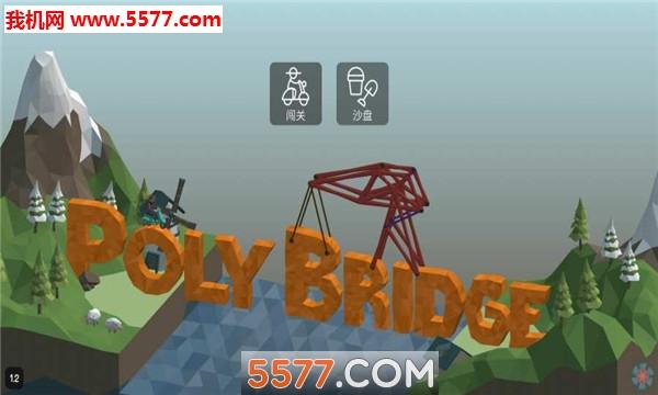 桥梁构造者2桥梁专家安卓版截图0