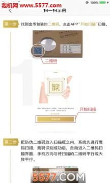 中国金币验证安卓版