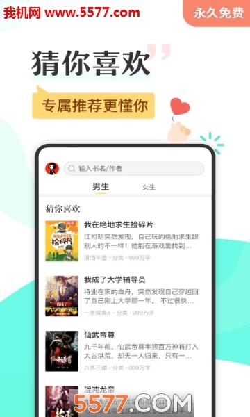 雪枫小说免费阅读破解版截图1