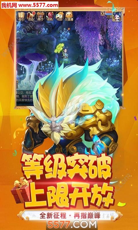 梦幻西游放置版修改版截图0
