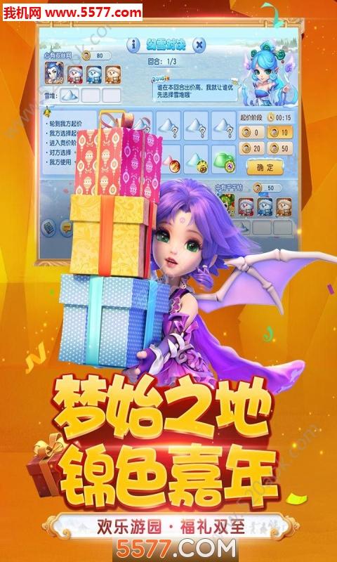 梦幻西游放置版修改版截图2
