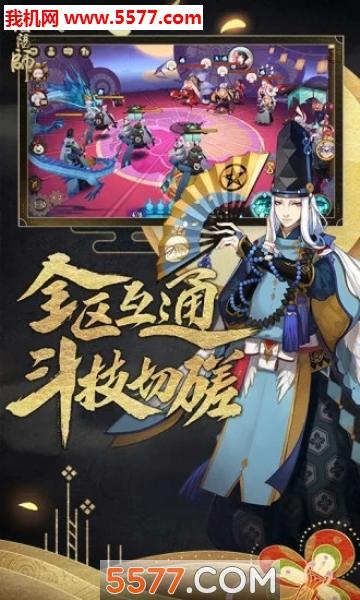 阴阳师鬼王之宴正式服(年度剧情)截图1