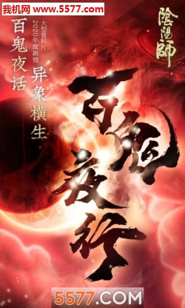 阴阳师鬼王之宴正式服(年度剧情)截图4