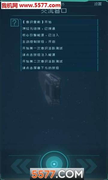 逐光启航无限能量版截图1
