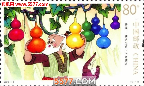 中国邮政葫芦兄弟邮票预约抢购软件截图2