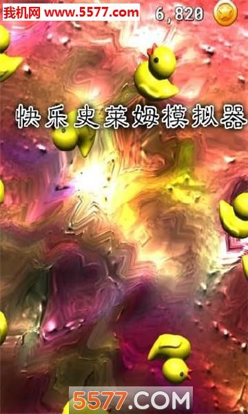 快乐粘液史莱姆模拟器截图2