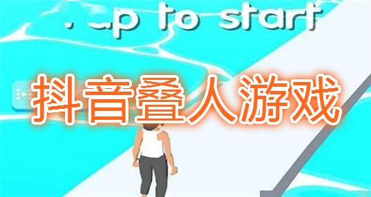 抖音叠人游戏_抖音叠人梯的游戏_叠人塔游戏