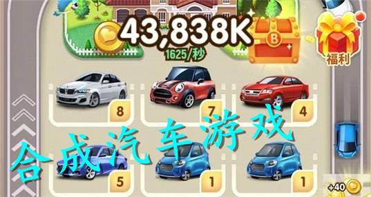 合成汽车游戏
