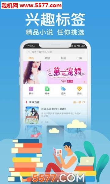 飞梦免费小说app截图0