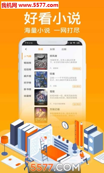 飞梦免费小说app截图1