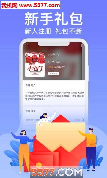飞梦免费小说app截图2