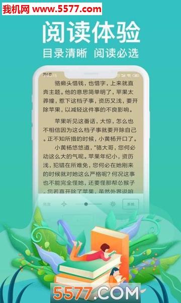 飞梦免费小说app截图3