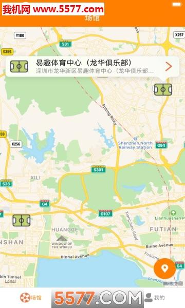 深圳MAX足球app-深圳MAX足球安卓版
