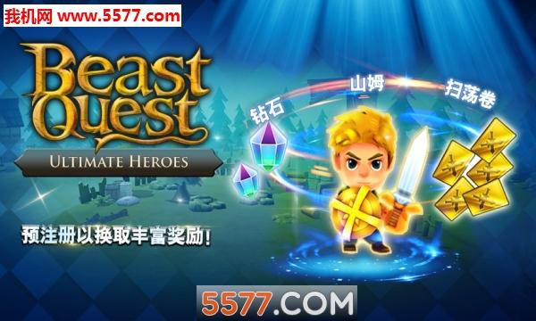 圣兽战士英雄使命最新破解版-圣兽战士英雄使命Beast Quest中文破解版