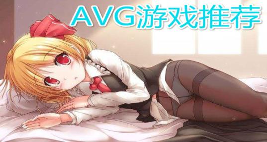 AVG游戏