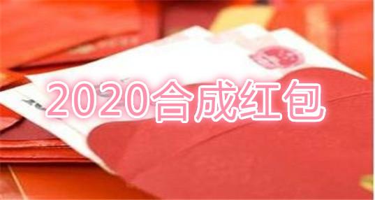 2020合成红包