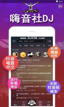 嗨音社DJ安卓版