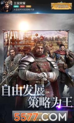 王国荣耀兵临城下手游官方版