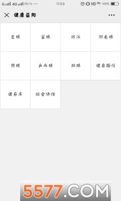 益阳运动健康app安卓版