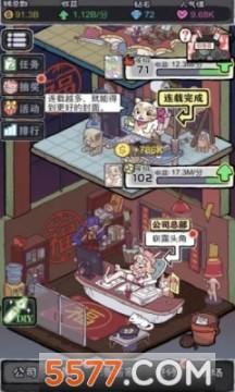 人气王漫画社全漫画家解锁