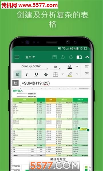 吉林移动无纸化app免费版截图2