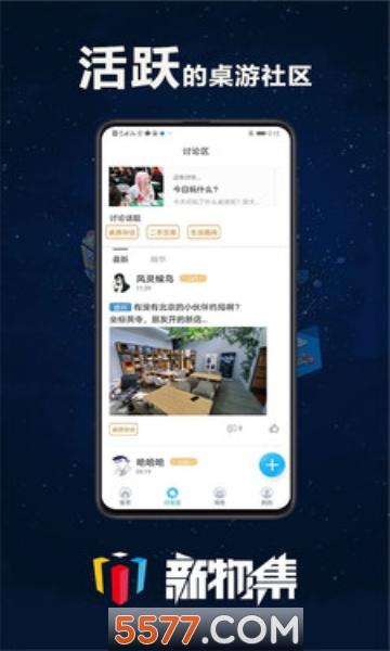 新物集app(桌游�A售平�_)截�D1