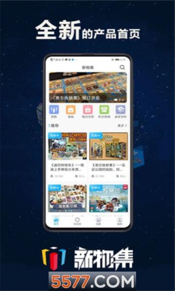新物集app(桌游�A售平�_)截�D2