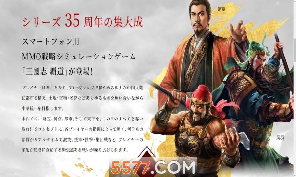 三��志霸道官方版截�D1