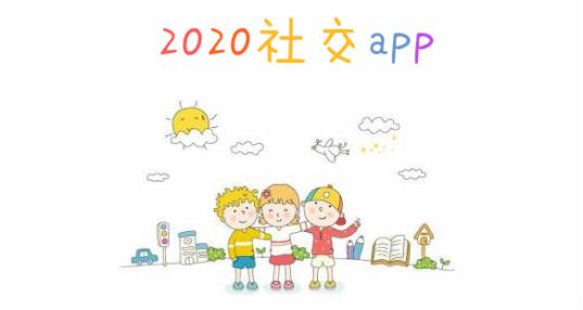 2020社交app