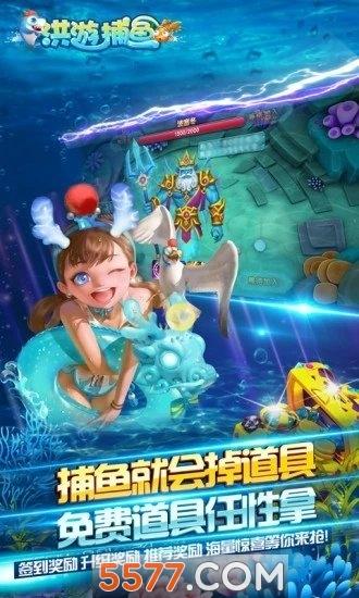 洪游3d捕鱼赚钱版