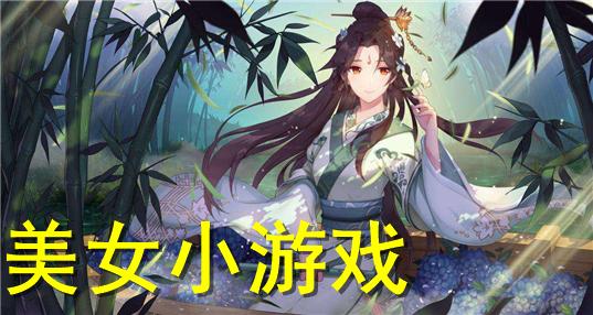 美女小游戏手机版大全下载_美女小游戏破解版_单机游戏
