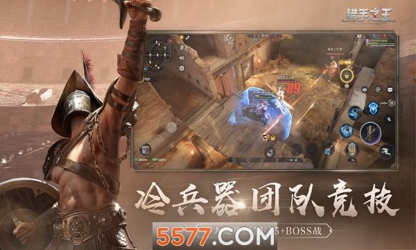 网易游戏猎手之王付费删档测试版截图3