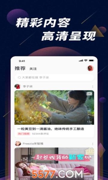 微博星球视频苹果版截图1