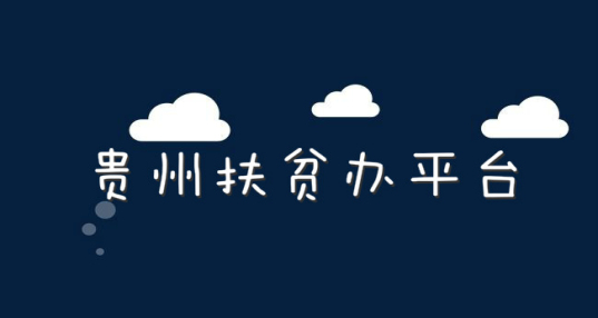 贵州扶贫办