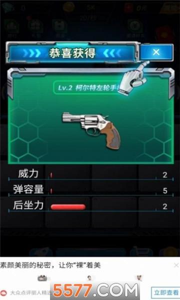 枪枪得金币红包版截图2