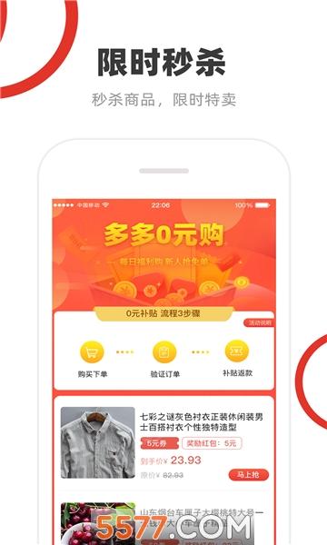多彩买呗app截图0