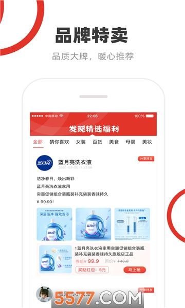 多彩买呗app截图1