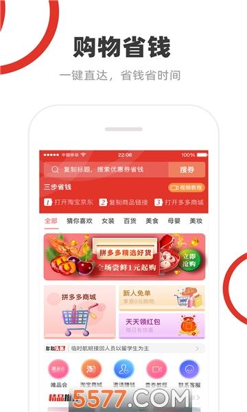 多彩买呗app截图2