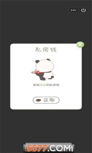 流浪熊猫手游(养成游戏赚钱)截图0