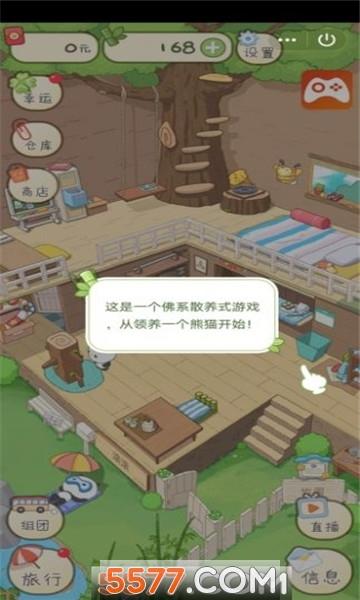 流浪熊猫手游(养成游戏赚钱)截图2