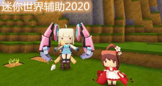 迷你世界辅助2020
