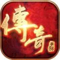 火爆传奇手游-火爆传奇手机游戏预约 v1.0官方版_安卓网-六神源码网