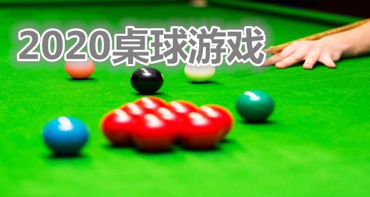 2020桌球游戏