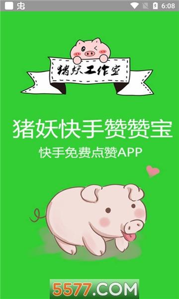猪妖快手赞赞宝软件免费版截图0